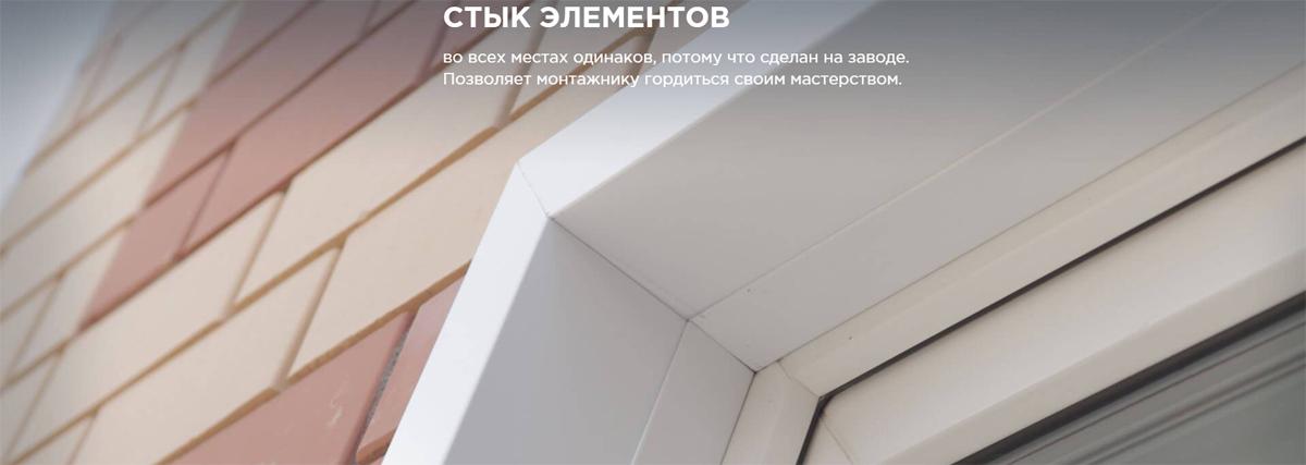 Купить и заказать установку металлических откосов наружного монтажа на окна или двери в доме