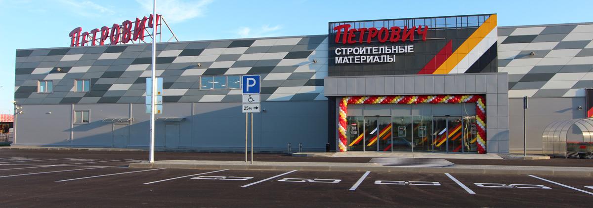 Новая база Петрович на 21 км КАД на севере Санкт-Петербурга