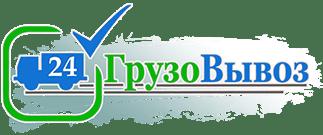 ООО Грузовывоз вывоз строительного и бытового мусора круглосуточно