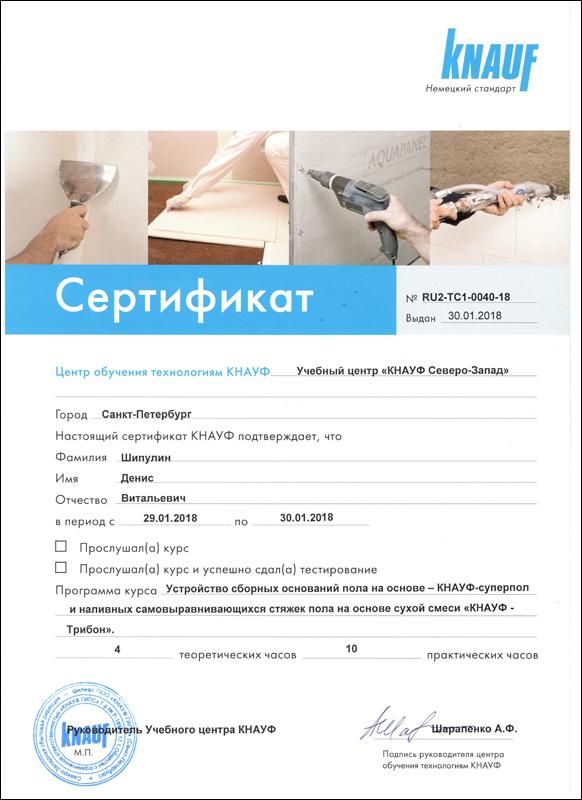 Сертификат нашего старшего мастера от центра обучения технологиям Knauf