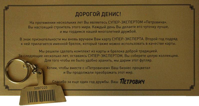 Небольшое благодарственное письмо от Петровича нашему старшему мастеру