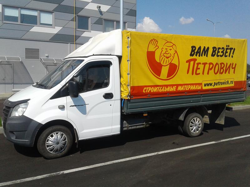 Автомобиль Петрович недорогая доставка и бесплатный возврат остатков материала с грузчиком