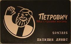 Золотая именная прорабская карта Петрович со статусом