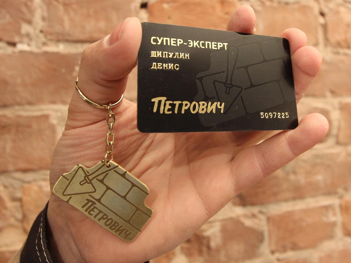 Золотая карта Петрович статус Супер эксперт держатель Шипулин Д. В.
