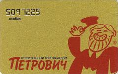 "Золотая дисконтная карта  ТД ""Петович"""