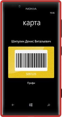Штрих-код на экране для кассира после нажатия на кнопку
