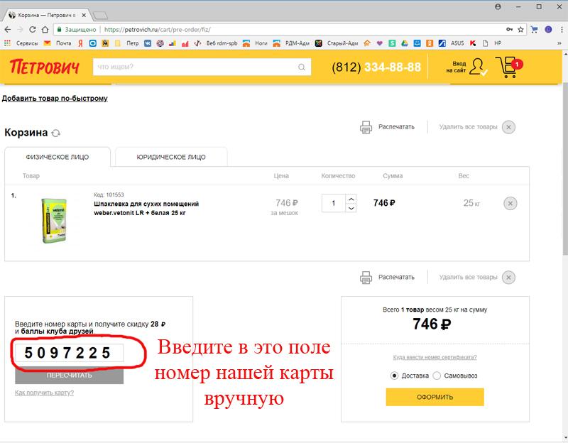 Как заказывать в Петровиче материалы через их сайт со скидкой по нашей золотой карте